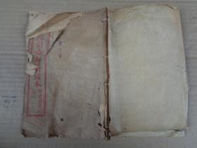 线装书《唐诗合解》清,1册(卷11---12),品好如图。