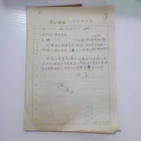 90年代 《西游记》校注匡补手稿,作者王恺  共15页    q010809