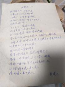 手稿 诗篇一首,下面有签名 赵朴初。16开老纸