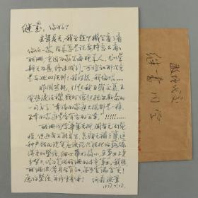 著名书画家、曾任中国书协副主席 刘炳森 1977年致继-书信札一通一页 附手递封(提及刘炳森对丽珊的追忆等内容)HXTX307352