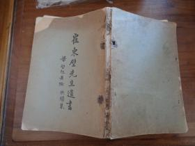 民国平装书《崔东壁先生遗书》民国19年,1册全,崔东壁著,北平文化学社,品好如图。