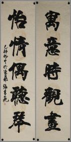 中国书法家协会理事【张书范】对联