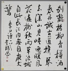 赤峰市人,辽宁省书法家协会理事【魏金国】书法