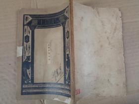 民国平装书《康熙南巡秘记》民国17年,1册全,四明伏老人,中华书局,品好如图。