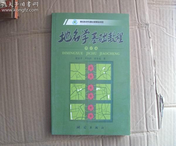 第2版 修订本 地名学基础教程