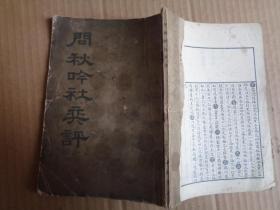 民国平装书《问秋吟社奕评》民国6年,1册全,32开,厚0.8cm,品好如图。