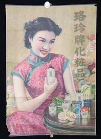 民国 《珞玲牌化妆品》广告画一张 HXTX307998