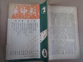民国期刊《新中华》民国23年3月10日,1册(第2卷第5期),16开,品好如图。