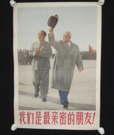 1957年 上海人民美术出版社出版 新华书店上海发行所发行 铁矛摄《我们是最亲密的朋友》老宣传画一张 HXTX308026