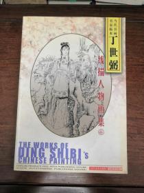 【当代书画名家临本·丁世弼·线描人物画集】191227