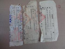 老票证《湖北黄安县今红安县。纳税凭单9张合拍,品如图。