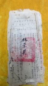 中华民国25年德化县林荣兴田契6张 20.1.223