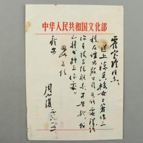【同一来源】著名作家、书法家 周而复 1986年致霍-宝-珍毛笔信札一通一页(关于转送陈香梅著作三种事)HXTX307852