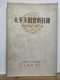 """P6809  太平天国资料目录·中国近代史丛刊""""太平天国""""附录"""