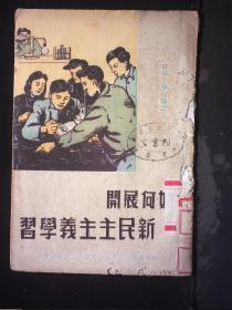 一九五〇年 青年出版社西南营业处出版发行 青年团西南工作委员会编《如何开展新民主主义学习》 32开平装一册 HXTX312429