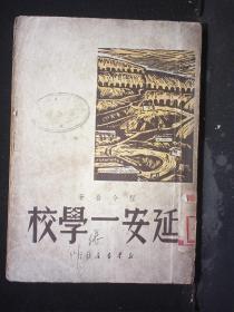 一九四九年 新华书店出版 程今吾著《延安一学校》 32开平装一册 HXTX312432