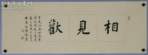 浙江大學藝術與考古學院院長【白謙慎】書法 '相見歡'