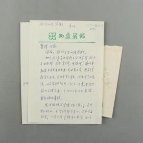 同一上款:毛泽东秘书田家英之妻、原妇联书记 董边 致王-贤-珍信札 一通两页附封 HXTX307589