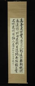 【日本回流】原装旧裱 龙云 书法作品录沈约《临高台》 一幅(纸本立轴,约4.2平尺,有钤印:龙云山人等)HXTX307510