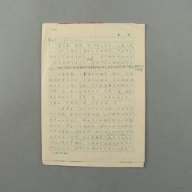 著名声学家、物理教育家 吴文虬手稿《南京大学声学研究所》十三页(使用南京大学专用稿纸)附其简历 一页 HXTX307751