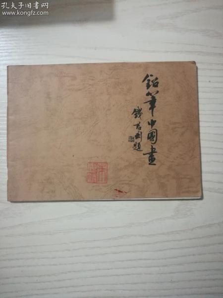 铅笔中国画 孙仲威 签赠本,1984年日本出版 保真