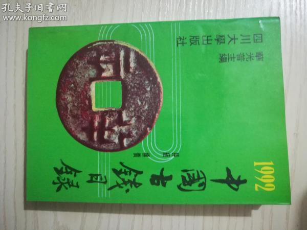 1992中國古錢目錄