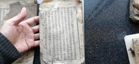 31)清  江左书林木版《增补地理直指原真》首卷上。下卷上,两册合售(大量木版图)