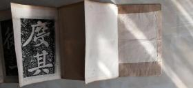 50)【仅见】清或更早时期碑拓   经折装《苏轼·表忠观记碑》超大字   大楷碑拓(局部)5米长   一册