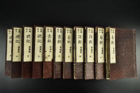 (乙7855)新镌读本《五经》和刻本 线装11册全 后藤点 和刻本 其中:易经、书经、诗经各2册,春秋1册,礼记4册 鹿儿岛藩藏版 明治四年(1871年) 尺寸:26*18.5CM 儒家作为研究基础的古代五本经典书籍的合称,是我国保存至今的最古的文献。