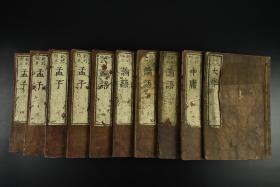 (乙7856)新刻改正《四书》线装十册全 和刻本 锦森堂梓 大学、中庸各一册全;论语、孟子各四册全 《四书》蕴含了儒家思想的核心内容,是儒学认识论和方法论的集中体现。其在中华思想史上产生过深远的影响。佐土原学习馆原版 安政二年(1855年)尺寸25.5*18CM