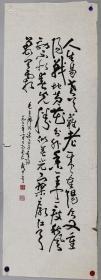 中国书法家协会江苏分会主席,中国书法家协会理事【武中奇】书法