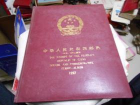 1992年年册