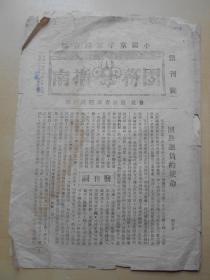 民国31年【中国童子军总会编,团务指南(创刊号),共4页】抗战时期,很少见!