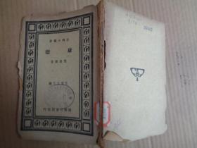 民国平装书《康德》民国,范寿康著,商务印书馆,品好如图。