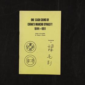1972年英文版《中国清代钱币》一册(有作者谭毛利签名) HXTX307788