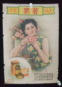 民国时期 东京·共同印刷株式会社印刷 若素药品广告画一张 HXTX308017