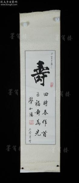 著名老中医、香港国际医学院名誉院长 王修身 赠 著名书法家 荣-如-阳书法作品《寿》一幅 (纸本镜芯,画心约1.2平尺,钤印:鸿北荣如阳、天道酬勤)HXTX312753