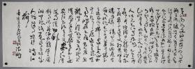 中国书法家协会副主席 【沈鹏】 书法
