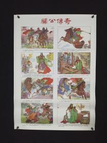 1986年 江苏美术出版社一版一印  杨长胜作《关公传奇》张贴画一组二张 HXTX307837