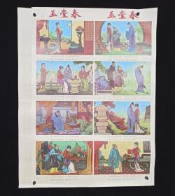 1991年 吉林美术出版社一版一印 陈有吉作《玉堂春》张贴画一组二张 HXTX307843