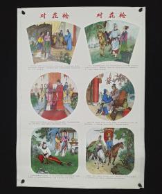 1989年 辽宁美术出版社一版一印 景启民 孙介凡作《对花枪》张贴画一组二张 HXTX307841
