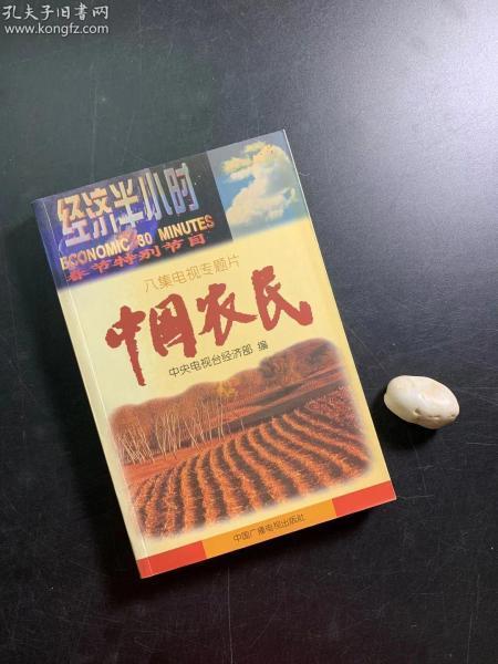 《中國農民》  1997年3月一版一印  32開平裝本