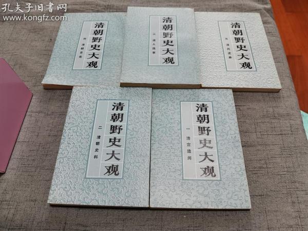 清朝野史大觀 (全五冊)上海書店