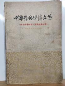P6810  中国报刊评论文选(抗日战争时期·解放战争时期