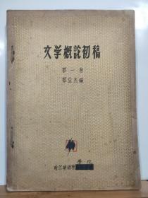 P6811 文学概论初稿·第一卷·第二卷合订一册