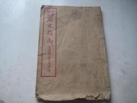 【民国课本】民国上海广益书局精印---【历史指南】第三册,收录五代、宋、元、辽金、明等时期大量人物、地图等插图课文内容。