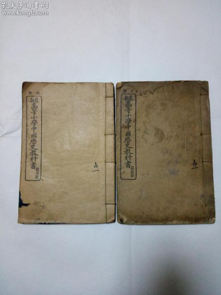 最新高等小学中国历史教科书(1906年),书品如图,看好在买!
