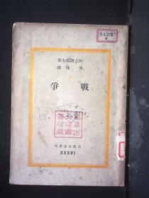 文化生活出版社 1946年初版 阿志跋绥夫著 李林译 文化生活丛刊之《战争》32开平装一册 HXTX312449