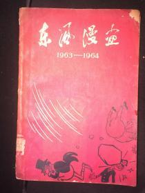 一九六 四年 人民美术出版社出版 新华书店发行 徐林编《东风漫画》 32开平装一册 HXTX162118