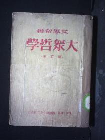 一九四九年 生活·读书·新知联合发行所发行 艾思奇著 《大众哲学》增订本 32开平装一册 HXTX162182